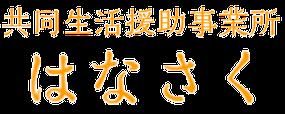 共同生活援助事業所 はなさく(事業所番号:2726600063)